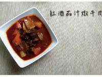 紅酒茄汁燉牛肉