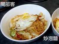 炒泡麵加蛋 by 閱部客