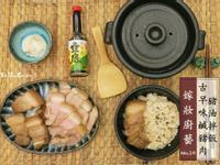 古早味鹹豬肉+豬油拌飯【嫁妝廚藝】