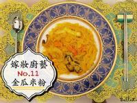 快速完成營養金瓜米粉【嫁妝廚藝】