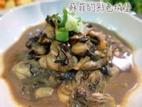 醬燒豆豉鮮蚵 ( 超級鹹香入味的喔!)