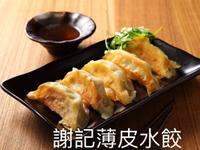生煎日式脆片餃子