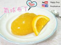 【Q彈】氣球香橙果凍