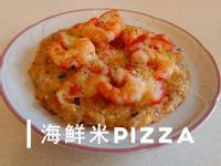 <低卡料理>海鮮米pizza