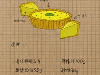 [免烤箱]超激酸檸檬塔