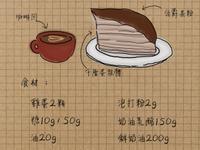 [免烤箱]伯爵茶千層蛋糕