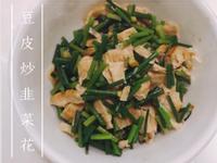 夏日料理☀️清爽的豆皮炒韭菜花