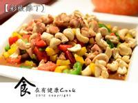 【食在有健康】彩椒雞丁