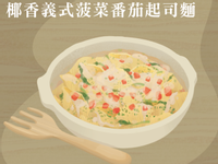 椰子油菠菜蕃茄起士貝殼麵