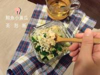 ★鮭魚小黃瓜茶泡飯★嘴破這樣吃