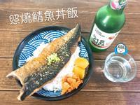 頭好壯壯~蔥燒鯖魚丼飯