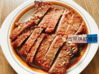 低脂美味的古早味紅糟肉(水波爐料理)