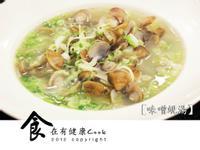 【食在有健康】味噌蜆湯