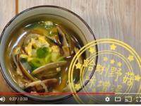 蛤蜊野菇味噌湯