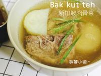【一鍵料理】入秋湯品。 新加坡肉骨茶