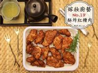 酥炸紅糟肉【嫁妝廚藝】- 台糖安心豚