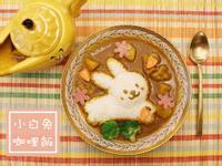 小白兔咖哩飯