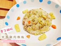 【電子鍋版】田園雞肉燉飯