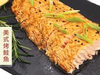 美式烤鮭魚