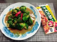 咖哩蘭花菜(佛蒙特咖哩中辣)