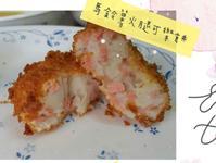 馬鈴薯火腿/地瓜可樂餅