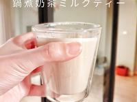 【鍋煮奶茶】5分鐘快速煮一杯鍋煮黑糖奶茶