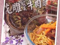 起司蕃茄炒泡麵【花雕酸菜牛肉麵】
