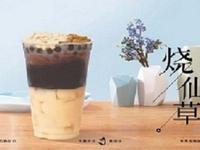 经典奶茶饮品--台湾烧仙草的做法