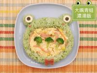 大嘴青蛙濃湯飯