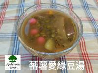 蕃薯愛綠豆湯