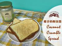 濃郁香氣—椰香奶酥抹醬