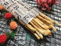 【寶寶食譜】芝麻麵包棒
