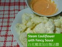 白花椰菜加自製沾醬