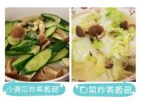 白菜炒美姬菇 小黃瓜炒美姬菇