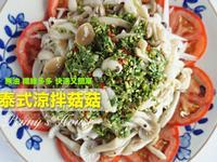 泰式涼拌菇菇【好菇道親子食光】