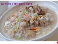 【趁熱品嚐】櫻花蝦香芋排骨粥