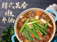 韓式果香燉牛腩