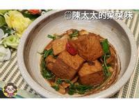 三杯油豆腐