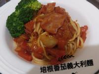培根番茄肉醬義大利麵