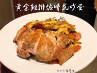 西式排餐。黃金雞排佐時蔬炒蛋