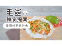 【毛爸鮮食】普羅旺斯紙包魚 (寵物料理)