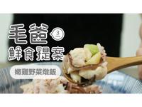 【毛爸鮮食】嫩雞野菜燉飯(寵物料理)