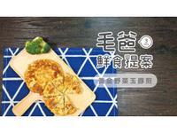 【毛爸鮮食】黃金野菜玉豚煎 (寵物料理)