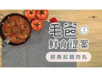 【毛爸鮮食】經典紅醬肉丸 (寵物料理)