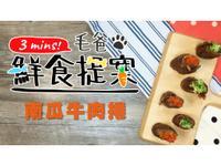 【毛爸鮮食】南瓜牛肉捲 (寵物料理)