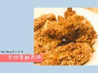 烤箱料理-免炸香酥魚排
