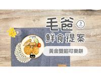 【毛爸鮮食】黃金雙餡可樂餅(寵物料理)