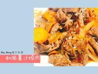  簡易家常菜 和風薑汁燒肉/牛肉