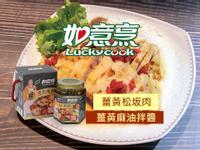 【如意烹】薑黃松阪肉