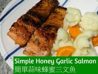 蒜味蜂蜜三文魚